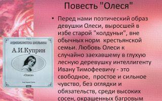 Образ и характеристика олеси в одноименной повести а. куприна