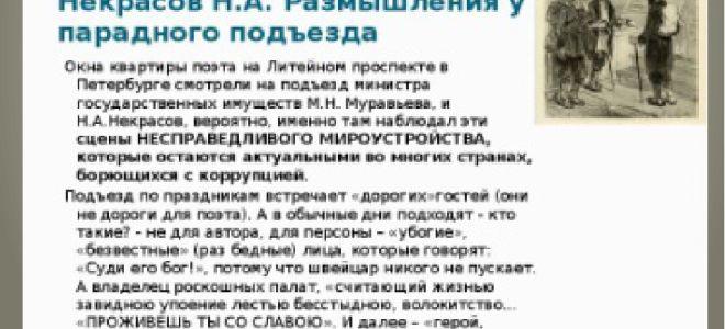 Анализ произведения «размышления у парадного подъезда» (н. а. некрасов)