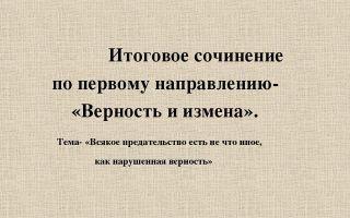 Всякое предательство есть не что иное, как нарушенная верность