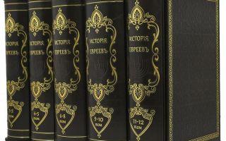 Лучшие исторические книги современности