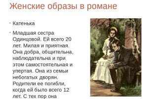 Женские образы в романе и.с. тургенева «отцы и дети»