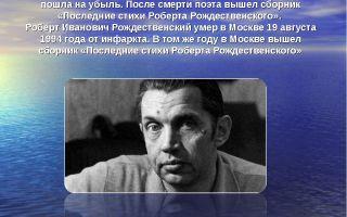 Краткая биография р. рождественского: жизнь и творчество