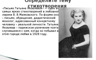 Любовная лирика маяковского: письмо татьяне яковлевой