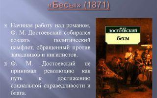 Анализ романа «бесы» (ф. м. достоевский)