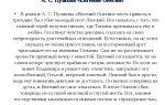 Аргументы на тему: месть и великодушие в романе «евгений онегин» (а. с. пушкин)
