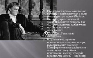 Анализ стихотворения «гамлет» бориса пастернака