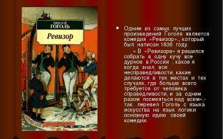 Образ россии в «ревизоре» н. в. гоголя