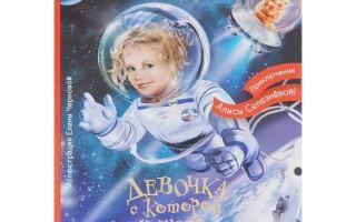 Фантастика для детей: список книг