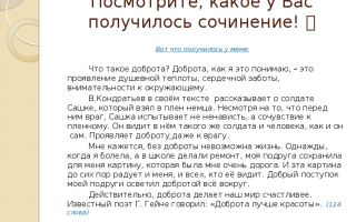 Сочинение 15.3 «что такое доброта?» по тексту лиханова