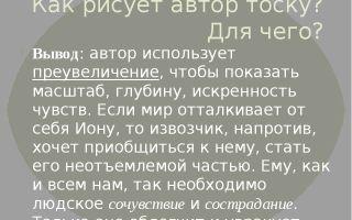 Анализ рассказа «тоска» (а. п. чехов)