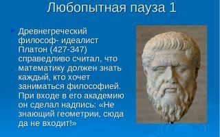 Как вы понимаете утверждение древнегреческого философа платона: «честь наша состоит в том, чтобы следовать лучшему»?