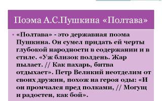 Кратчайшее содержание поэмы «полтава» для читательского дневника (а.с. пушкин)