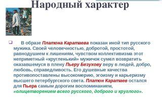 Образ платона каратаева в романе «война и мир» (л.н. толстой)