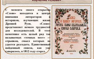 История открытия и изучения «слова о полку игореве»