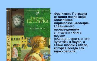 Фраческо петрарка и лаура: анализ «книги песен»