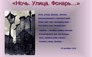 Анализ стихотворения «ночь» (а. блок)