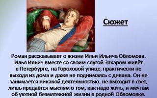 Идиллические мотивы в романе и. а. гончарова «обломов»