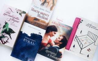 Топ-10 книг про любовь