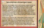Черты антиутопии в «истории одного города» салтыкова-щедрина