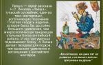 Анализ произведения «левша» (н. с. лесков)