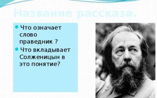 Какой смысл вкладывает солженицын в понятие «праведник»?