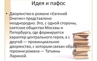 Дворянство в романе пушкина «евгений онегин»