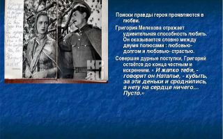 Правда григория мелихова в романе «тихий дон»