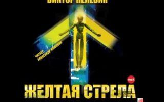 Смысл книги пелевина «жёлтая стрела»