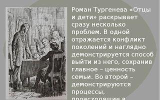 Время в романе «отцы и дети» (и. с. тургенев)