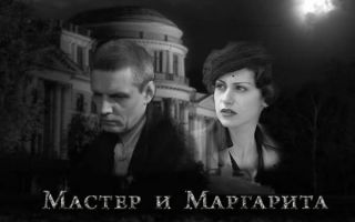 Честь и бесчестье в романе «мастер и маргарита»