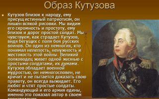 Образ кутузова в романе толстого «война и мир»