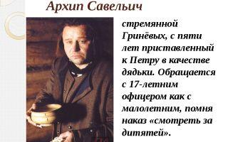 Образ и характеристика савельича в «капитанской дочке» пушкина
