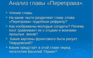 Василий теркин, переправа, анализ главы