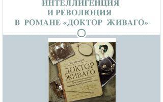 Образ интеллигенции в романе «доктор живаго»