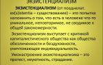 Что такое экзистенциализм? (кратко и понятно)