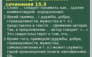 Сочинение 15.3 «что такое дружба» по тексту кузнецовой