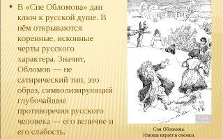 Анализ фрагмента «сон обломова» из романа гончарова