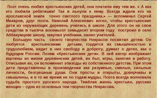 Отзыв о поэме «крестьянские дети» для читательского дневника (н.а. некрасов)