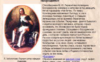 Краткий анализ «бородина» лермонтова