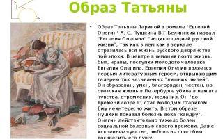 Татьяна в романе «евгений онегин»: сочинение