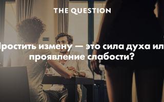 Согласны ли вы с мыслью, что предательство и измена – проявления слабости?