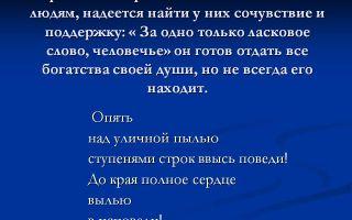Лирический герой маяковского