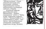 """Философия жизни в романе булгакова """"мастер и маргарита"""""""