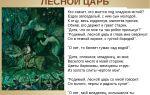 Анализ баллады «лесной царь» (в. жуковский)