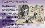 Кратчайшее содержание поэмы «цыганы» для читательского дневника (а. с. пушкин)