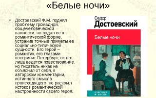 Краткое содержание произведения «белые ночи» (ф. м. достоевский)