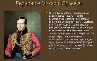 Биография м. ю. лермонтова: жизнь и творчество
