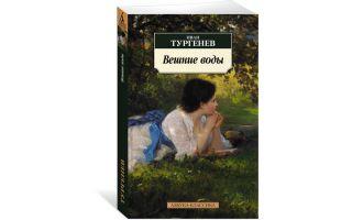 Краткое содержание произведения «вешние воды» для читательского дневника (и. с. тургенев)