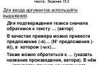 Сочинения 15.1, 15.2, 15.3 по тексту нагибина из книги «в те юные годы»