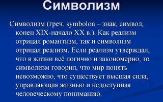 Что такое символизм?